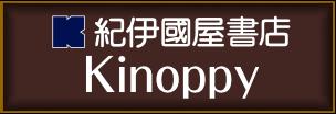 kinoppy_newlogo