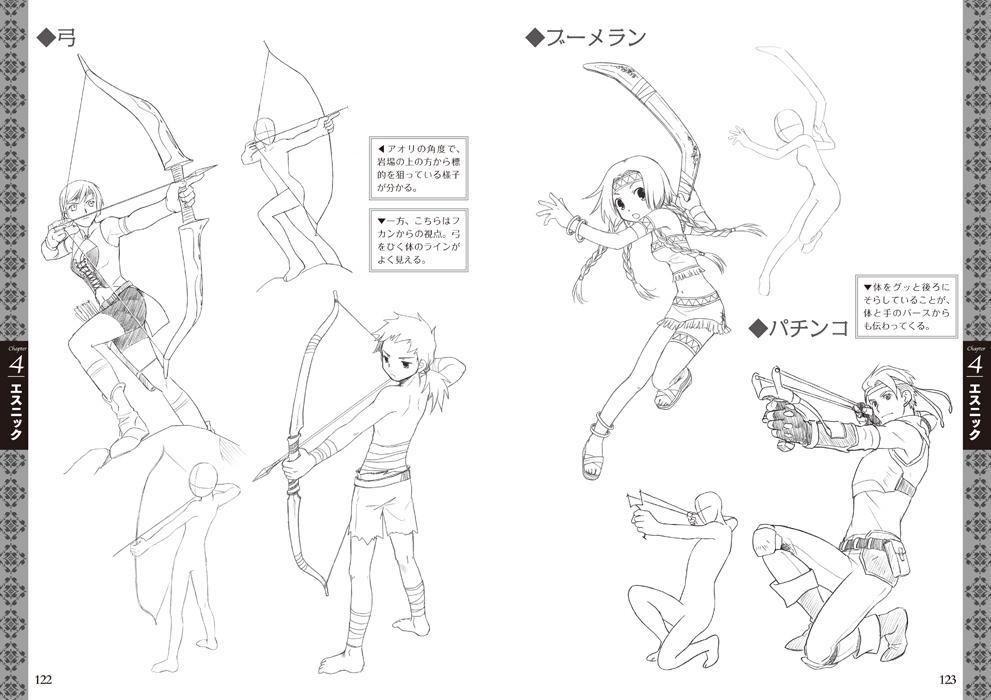 闘う 西洋 ファンタジー武器イラストポーズ集 マール社