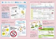 医療カット_1/2折.indd