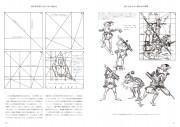 新装版クリエイティブイラストレーション_0511.i