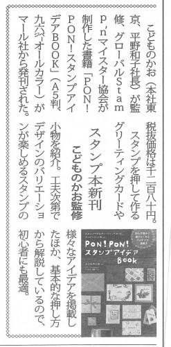 ponponstamp_旬刊ステーショナー掲載20151015
