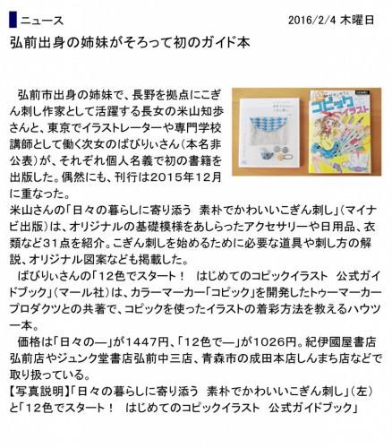 mutsu20160204