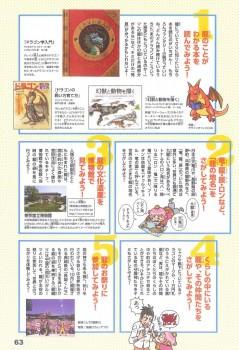 幻獣_チャレンジ5年生フシギ!大発見ブック201603