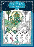 ISBN9784837308102_cover