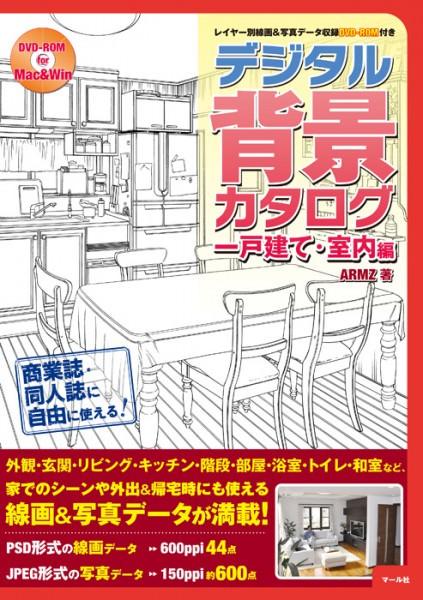 haikei3_cover_CS3_2