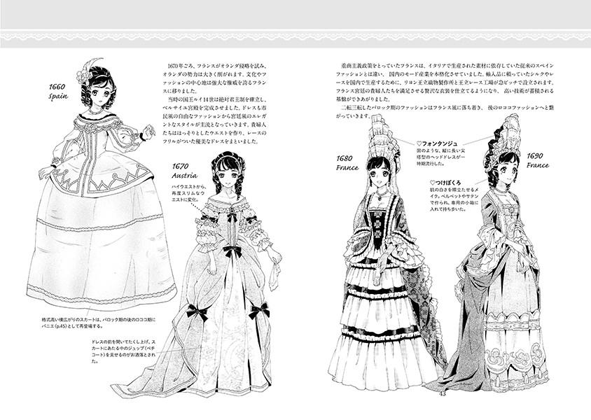 麗しのドレス図鑑 マール社